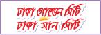 Dhaka-Golden-City
