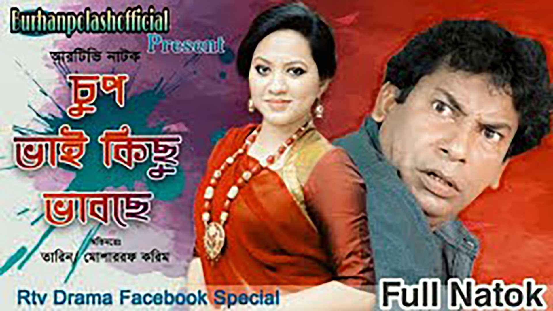 07-Chup-Bhai-Kichu-Vabche